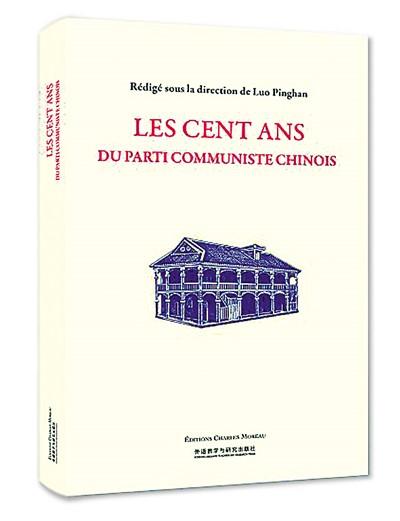 《中国共产党100年奋斗历程》(法文版)发布