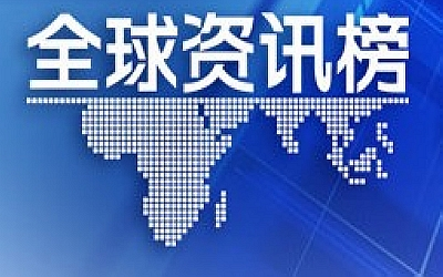 全球资讯_全球资讯榜_视频频道_新华网